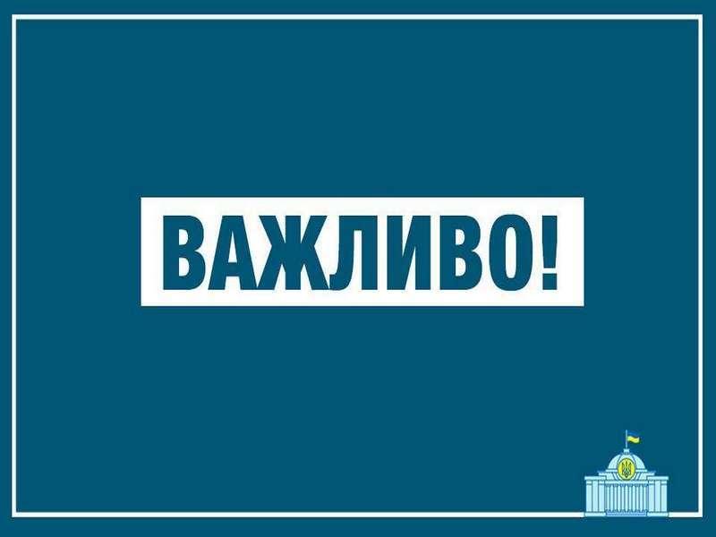 Інформація щодо вакцинування народних депутатів України, їхніх помічників та працівників Апарату