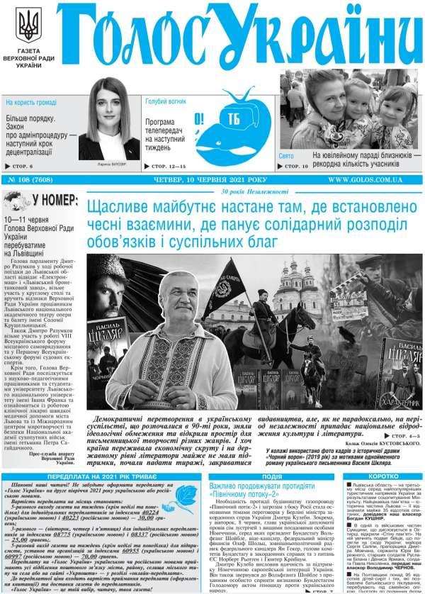 Огляд головних тем «Голосу України» від 10 червня